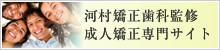 河村矯正歯科監修 成人矯正専門サイト
